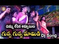 Dummu Lepina Ammailu Gunna Gunna Mamidi  Dj Video Song || Folk Dj Songs || Ultimate Song