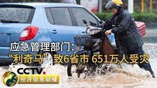《经济信息联播》 20190811| CCTV财经
