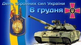 6 декабря День Вооруженных сил Украины
