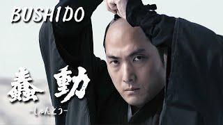 「蠢動-しゅんどう-」公式サイト http://www.shundou.jp DVD(通常版)...