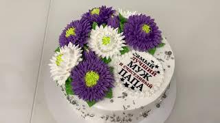 Торт с АСТРАМИ из Белкового крема Как украсить торт Мужчине на День рождения Красивый торт