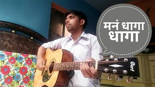 Man Dhaga Dhaga | Dagdi Chawl | Guitar Chords | Acoustic Marathi Song