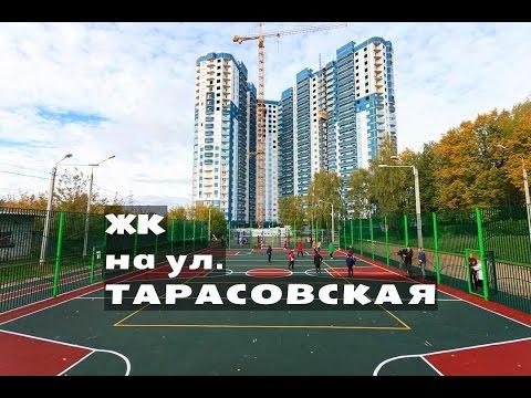 ЖК на ул.ТАРАСОВСКАЯ. от 2,1 млн.// Север Московской области.Королев