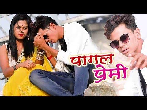 BHOJPURI NEW SUPERHIT SONG 2018 - Shiv Kumar Bikku - Pagal Premi - Superhit Bhojpuri Sad Songs