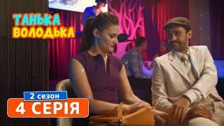Танька и Володька. Манеры - 2 сезон, 4 серия | Сериал комедия 2019