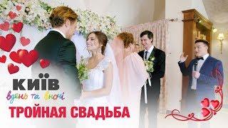 Тройная свадьба в Киев днем и ночью!