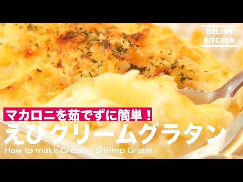 えびクリームグラタンの作り方 How to make Creamy Shrimp Gratin