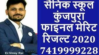Sainik School Kunjpura, Haryana | Final Merit List Result 2020 | Er.Vinay Rai | 7419999228