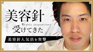 【突撃サロン】関西の美容針人気店を突撃してみた@美容鍼灸師 影山先生。
