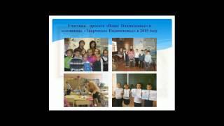 Презентация  учителя начальных классов  Блохиной З В   Лучший учитель начальных классов