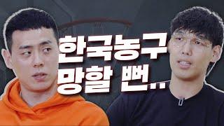 [하승진 유튜브] 한국 농구가 망해가는 이유