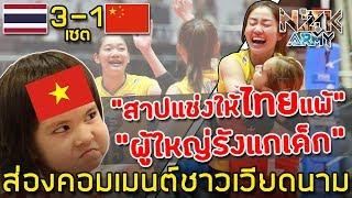 ส่องคอมเมนต์ชาวเวียดนาม-หลัง-'ไทย-เอาชนะ-'จีน-3-1-เซตและได้เข้ารอบชิงชนะเลิศกับญี่ปุ่น