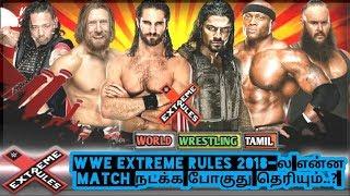 WWE Extreme Rules 2018-ல என்ன Match நடக்க போகுது தெரியுமா..?/World Wrestling Tamil
