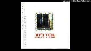 כמיהה       Eldad Lidor - Entrances and exits - Longing