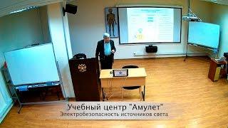 """Видео семинар """"Электробезопасность источников света""""."""