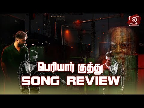 Periyar Kuththu Song Review   Simbu   Madhan Karky