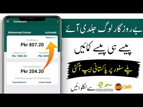 Make Money Online in Pakistan Without investment | Pakistani Online Earning App on PlayStore 2020