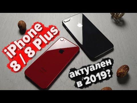 IPhone 8 / 8 Plus в 2020. Стоит ли сейчас покупать айфон 8/8 плюс?
