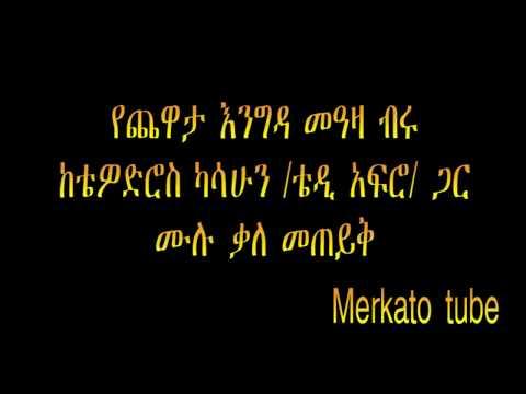 Yechewata Engida Teddy Afro interview with Meaza Biru Sheger FM programs