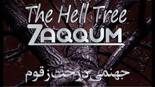 What is the Tree of <b>Zaqqum</b>? - (جہنمی درخت زقوم) Urdu / Hindi ...