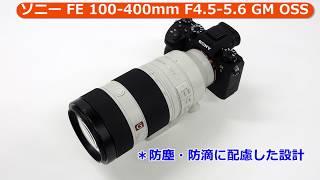 ソニー FE 100-400mm F4.5-5.6 GM OSS [SEL100400GM](カメラのキタムラ動画_SONY)