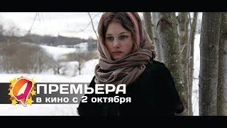 Виктория: История любви (2014) HD трейлер | премьера 2 октября