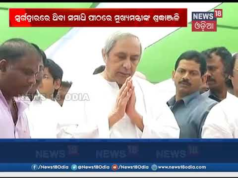 CM Naveen Patnaik offers floral tributes to former CM of Biju Patnaik in Puri    News18 Odia
