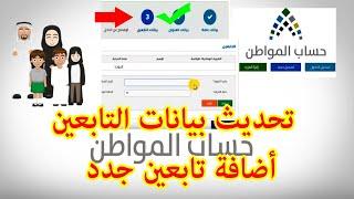خطوات تحديث أو إضافة بيانات التابعين في حساب المواطن، تحديث حساب المواطن