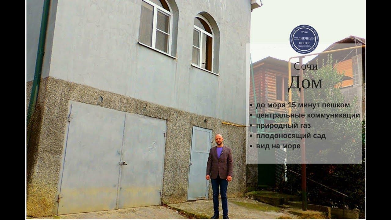 Купить дом у моря в Сочи Продажа дома с видом на море Сочи ...