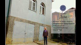 Купить дом у моря в Сочи|Продажа дома с видом на море|Сочи Солнечный центр Сочи|8 800 302 955