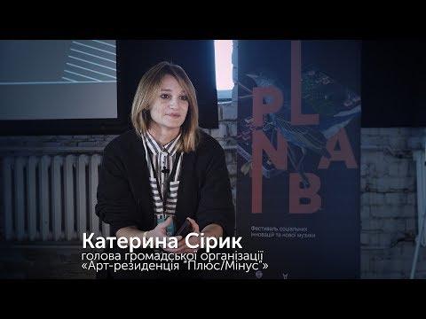 Медиагруппа Накипело: Катерина Сірик: «Если бы культуре уделялось больше внимания,