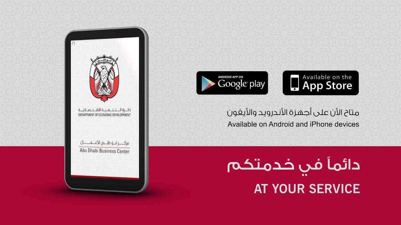 Abu Dhabi Business Center Trade License Renewal App Promo