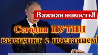 Сегодня Путин выступает с посланием Федеральному собранию последние новости