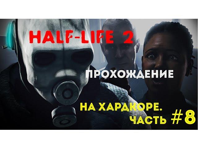 Прохождение Half-Life 2 на хардкоре. Часть №8