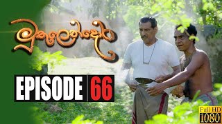 Muthulendora | Episode 66 14th July 2020 Thumbnail