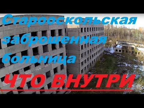 Старооскольская Заброшенная Больница ЧТО ВНУТРИ 