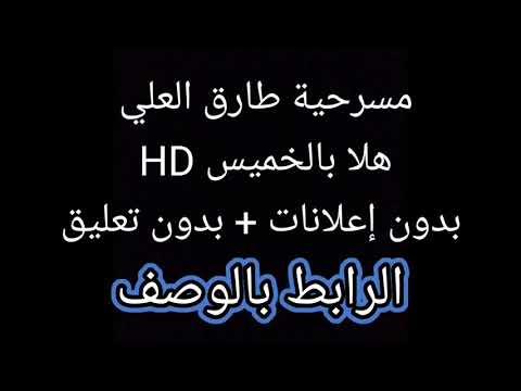 مسرحية طارق العلي هلا بالخميس Hd Youtube