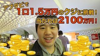 アブダビ空港で1口1.5万円の宝くじに挑戦!当たれば2100万円!