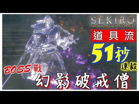 【隻狼】BOSS戰 幻影破戒僧 道具流51秒速殺!   Sekiro™_ Shadows Die Twice