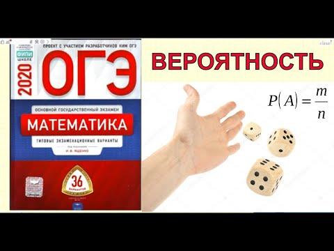 Все задачи на ВЕРОЯТНОСТЬ. Ященко 36 вариантов. ОГЭ 2020 по математике.