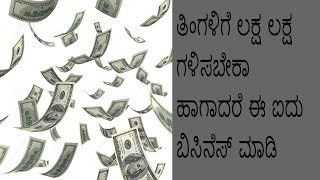 5 easy business ideas to earn 1 lakh per month without investment   learn karnataka  