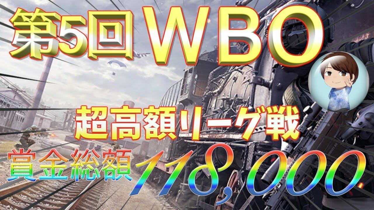 【第5回 WBO】賞金総額118,000円【Day1】実況!!【遅延あり】689