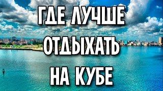 Где лучше отдыхать на Кубе(Самые дешевые билеты на Кубу можно найти тут - https://goo.gl/FTrXUk http://www.5-zvezd.com/kuba/gde-luchshe-otdyxat-na-kube/ Группа 5-Zvezd в..., 2016-10-21T12:40:47.000Z)