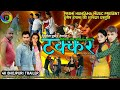 Newभोजपुरी 2020 का हिट फिल्मTRAILLER Takkar टक्करBhojpuri Trailer