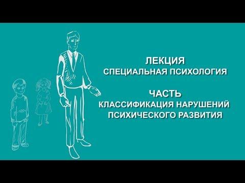 Людмила Енькова: Классификация нарушений психического развития | Вилла Папирусов