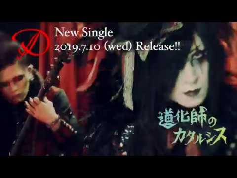 2019.7.10 Release D New Single「道化師のカタルシス」MV Full公開!!
