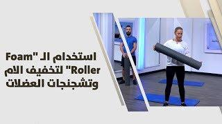 """روان عبد الهادي - استخدام الـ """"Foam  Roller"""" لتخفيف الام وتشجنجات العضلات"""