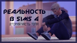 Топ 5 МОДОВ и ДОПОВ для реалистичного геймплея • РЕАЛЬНОСТЬ В SIMS 4