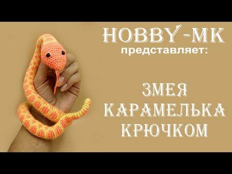 Как связать змейку крючком