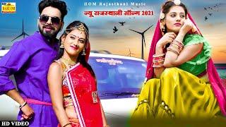 NEW HOM VIDEO 2021 - Love Story   Priya Gupta   Marwadi New Song 2021#Latest Rajasthani Dj Love Song